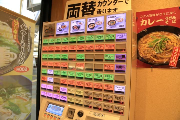 Mesin Pemesan Makanan